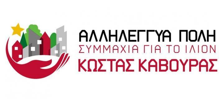 λογότυπο παράταξης