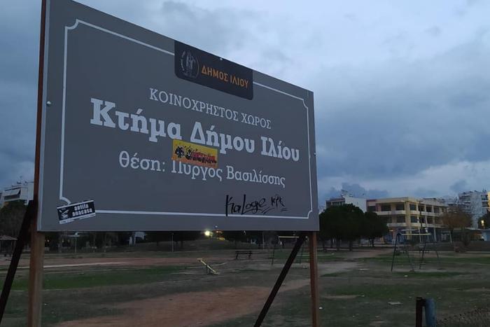 """Ταμπέλα που γράφει """"Κτήμα Δήμου Ιλίου"""" γραμμένη και με αυτοκόλλητο"""