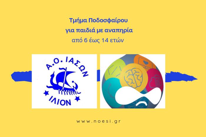 λογότυπα Α.Ο. ΙΑΣΩΝ Ιλίου και Νόησης
