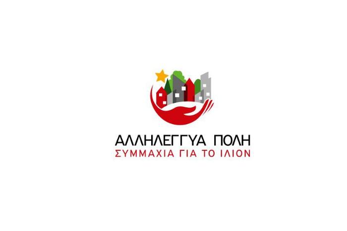 Λογότυπο αλληλέγγυα πόλη- Συμμαχία για το Ίλιον