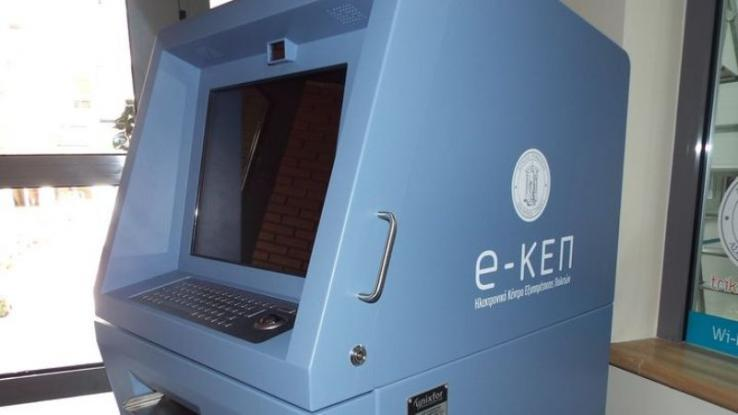 μηχάνημα e-kep που τυπώνει πιστοποιητικά
