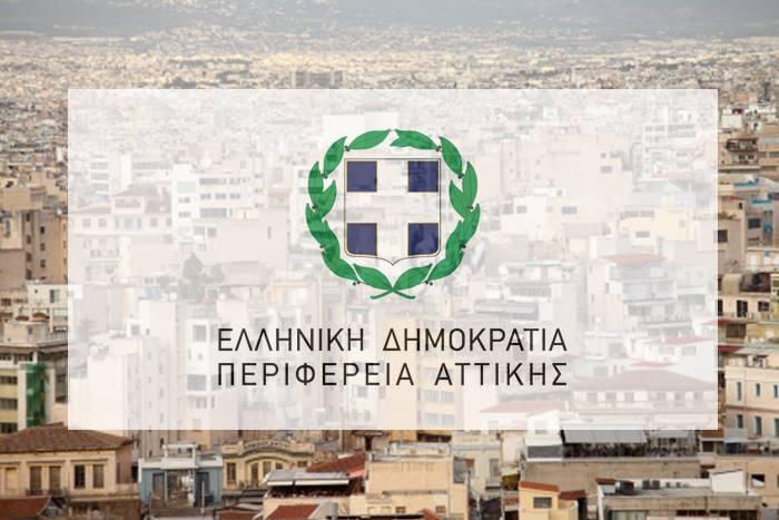 Μια πόλη και το λογότυπο της Περιφέρειας Αττικής