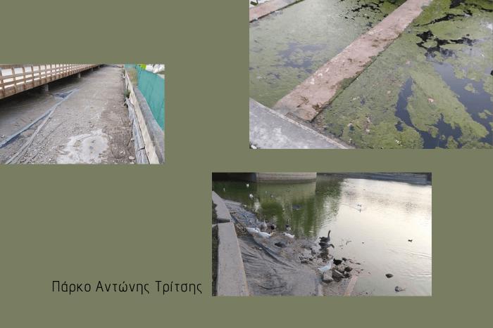 Φωτογραφίες από το Πάρκο χωρίς νερό