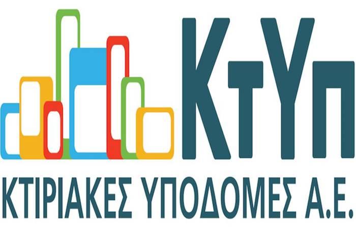 Λογότυπο Υποδομών ΚΤΥΠ