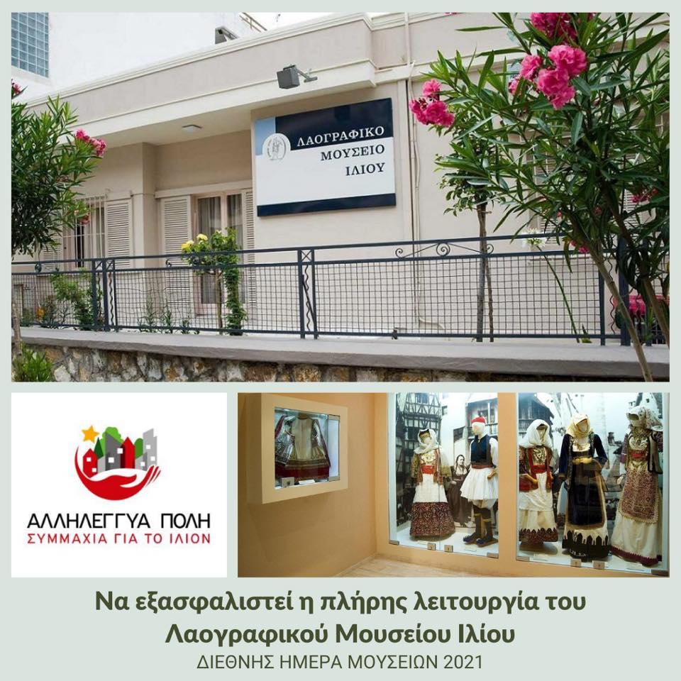 Κολάζ Φωτογραφιών: 1. Εξωτερικός χώρος λαογραφικού μουσείου 2. Καθημερινές αυθεντικές φορεσιές Αρβανιτών 2. το λογότυπο της Αλληλέγγυας Πόλης-Συμμαχία για το Ίλιον