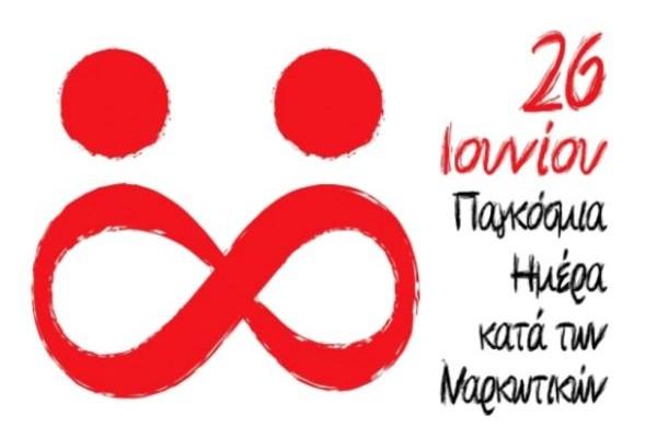 26 ιουνίου παγκόσμια ημέρα κατά των Ναρκωτικών