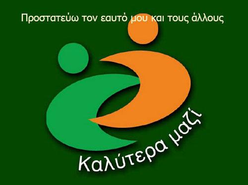 Λογότυπο ΠΡΟΤΕΚΤΑ Ιλίου