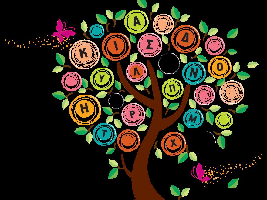 δέντρο με γράμματα